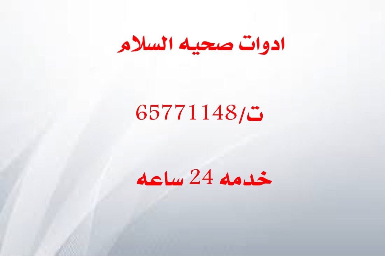 ادوات صحيه السلام فني صحي تركيب جميع الادوات الصحيه اتصل بنا ت/65771148